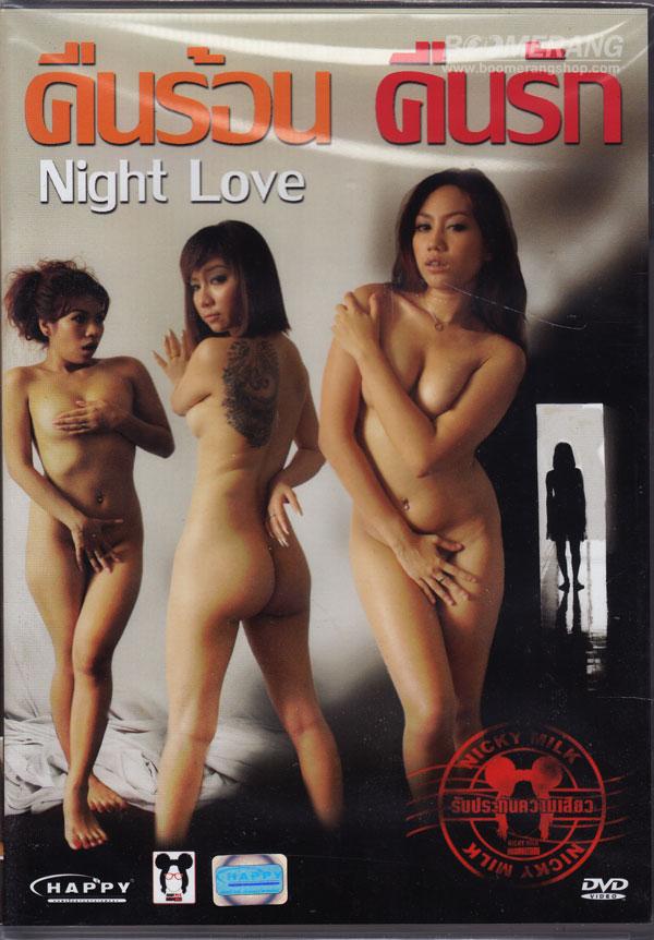 ดูหนัง R Night Love คืนร้อนคืนรัก  ออนไล