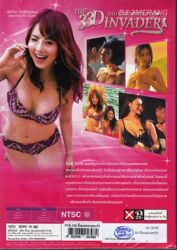 JAV Idol Akiho Yoshizawa, đóng hơn 200 DVD rồi, khủng vãi.