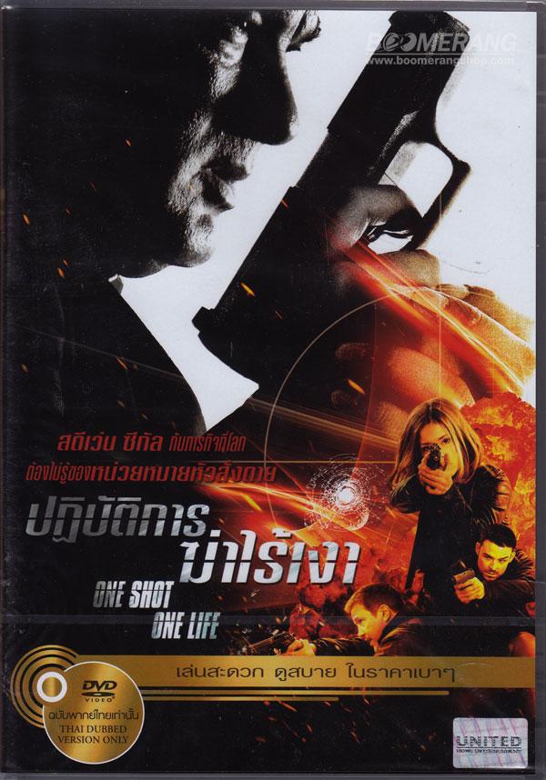 One Shot One Life ปฏิบัติการฆ่าไร้เงา HD 2012