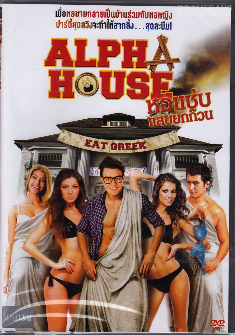 Online : Alpha House 2014