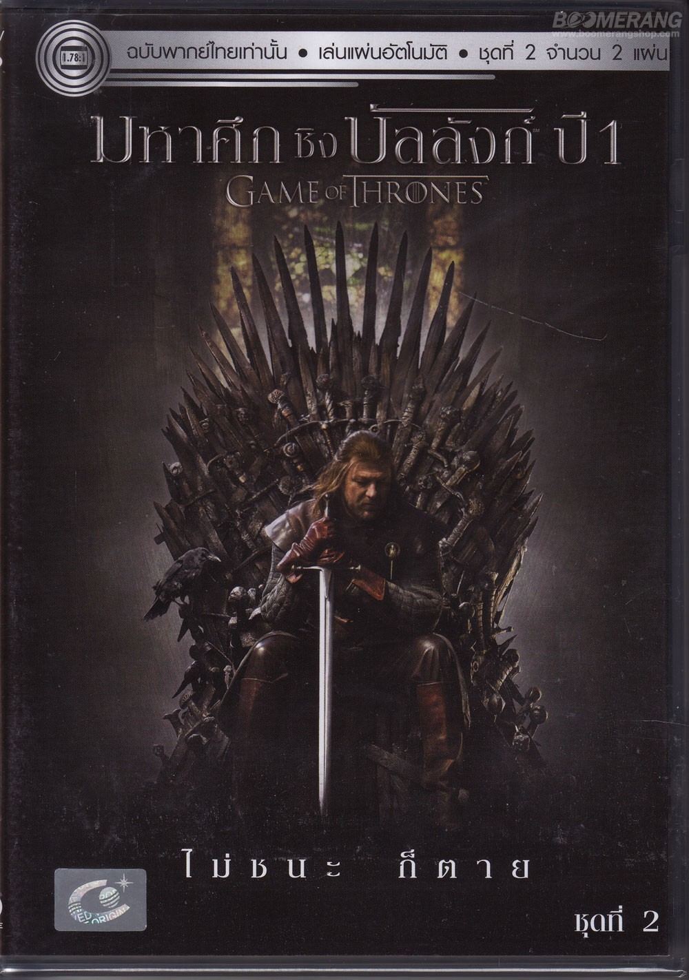 Game Of Thrones The Complete First Season Vol2 Eps7 10