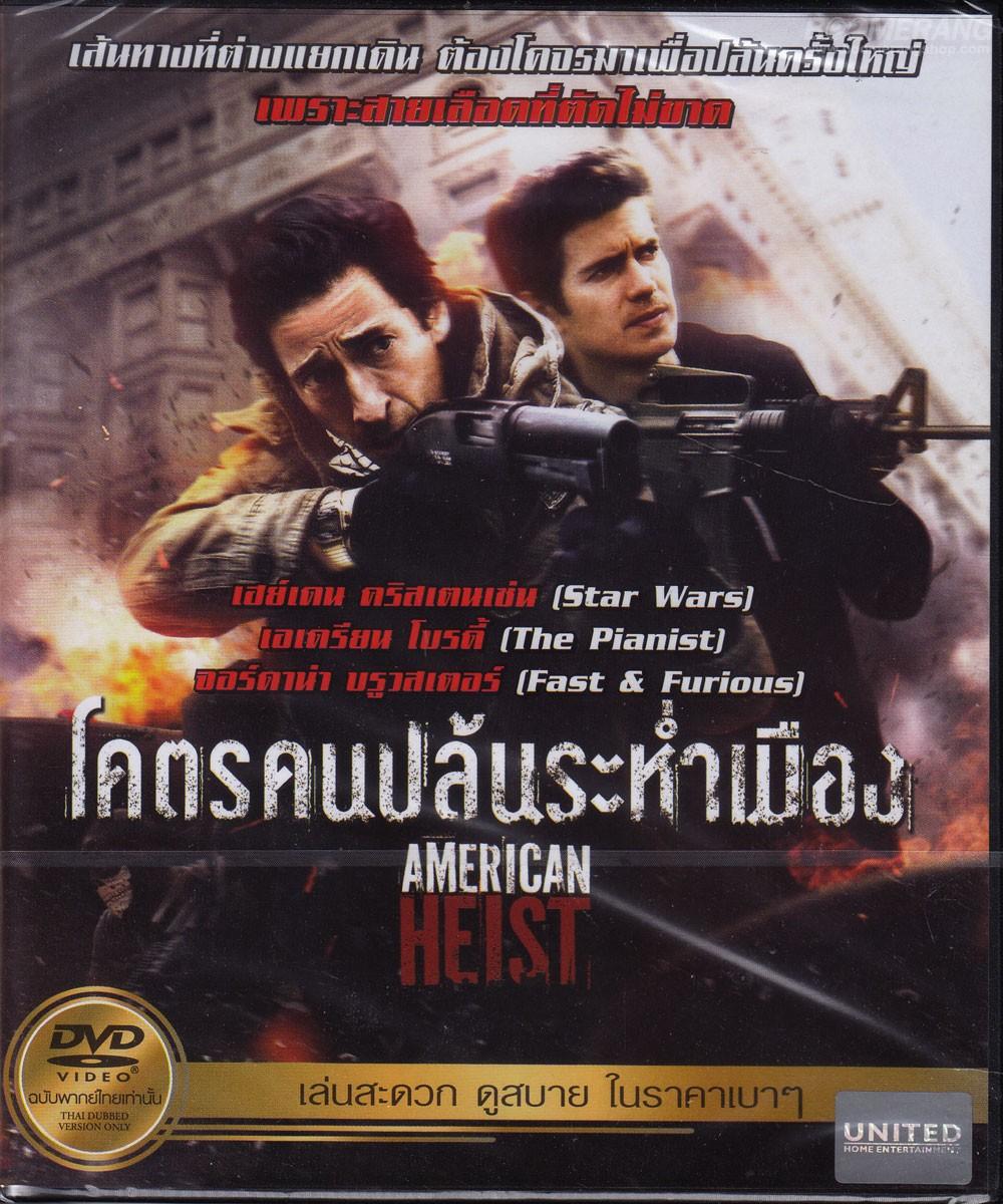 american heist full movie online