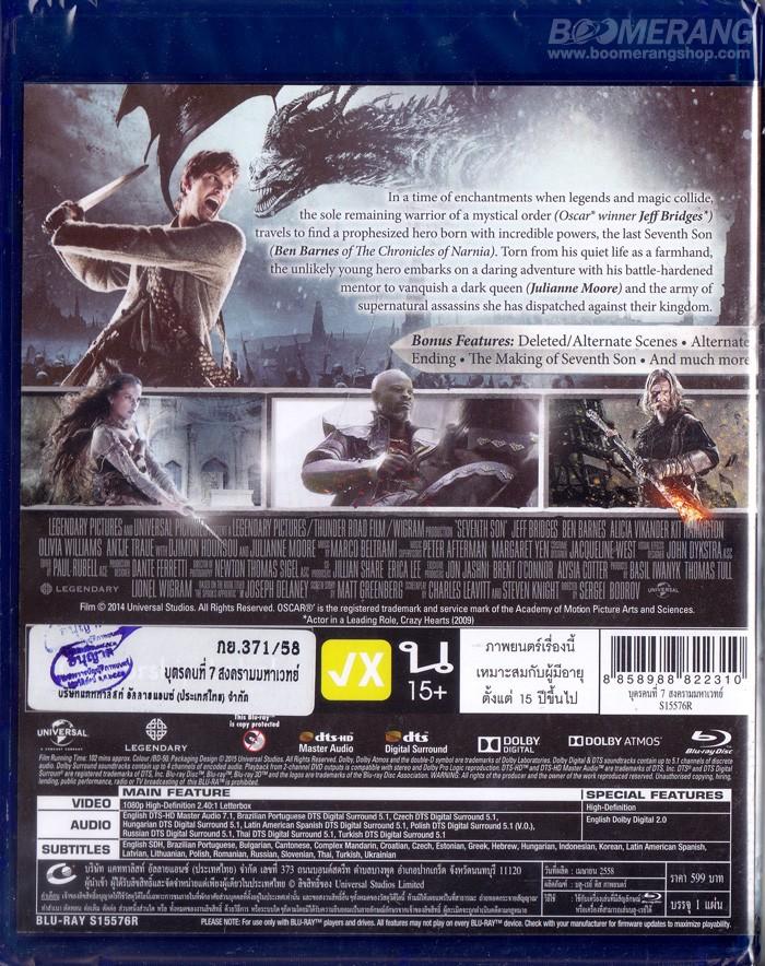 Seventh son dvd release date
