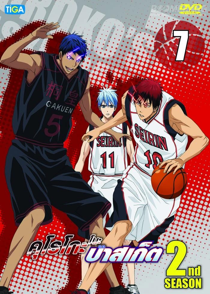 Kuroko/'s Basketball Uniform No.7 Kuroko no basuke Teiko Team Aomine Daiki Jersey