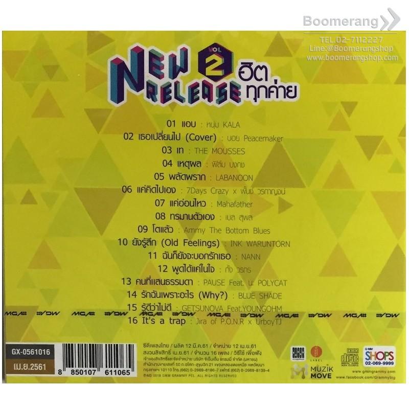New Release ฮิตทุกค่าย Vol 2 (CD)   BoomerangShop com