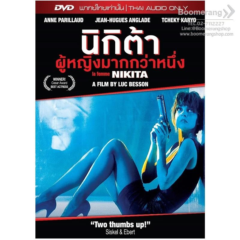 Nikita (1990) (Luc Beson)/นิกิต้า ผู้หญิงมากกว่าหนึ่ง (DVD