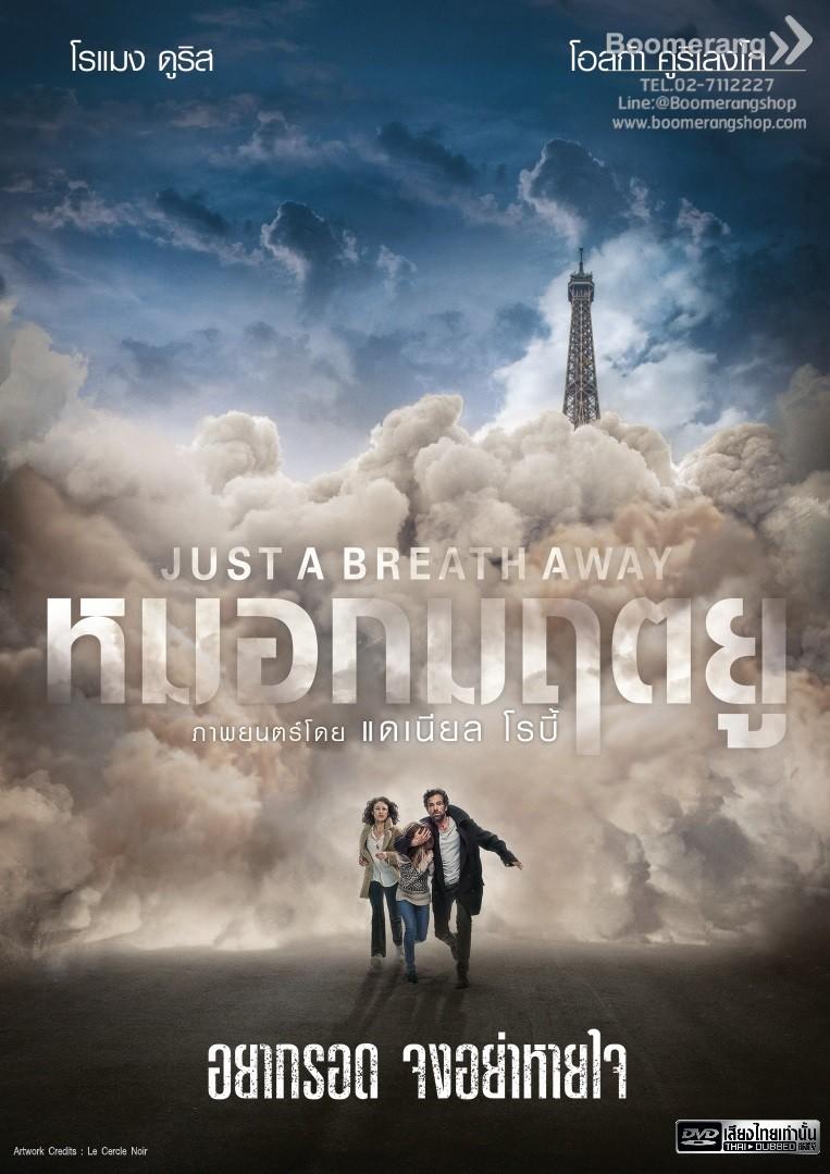 ผลการค้นหารูปภาพสำหรับ Just a Breath Away (2018) bluray