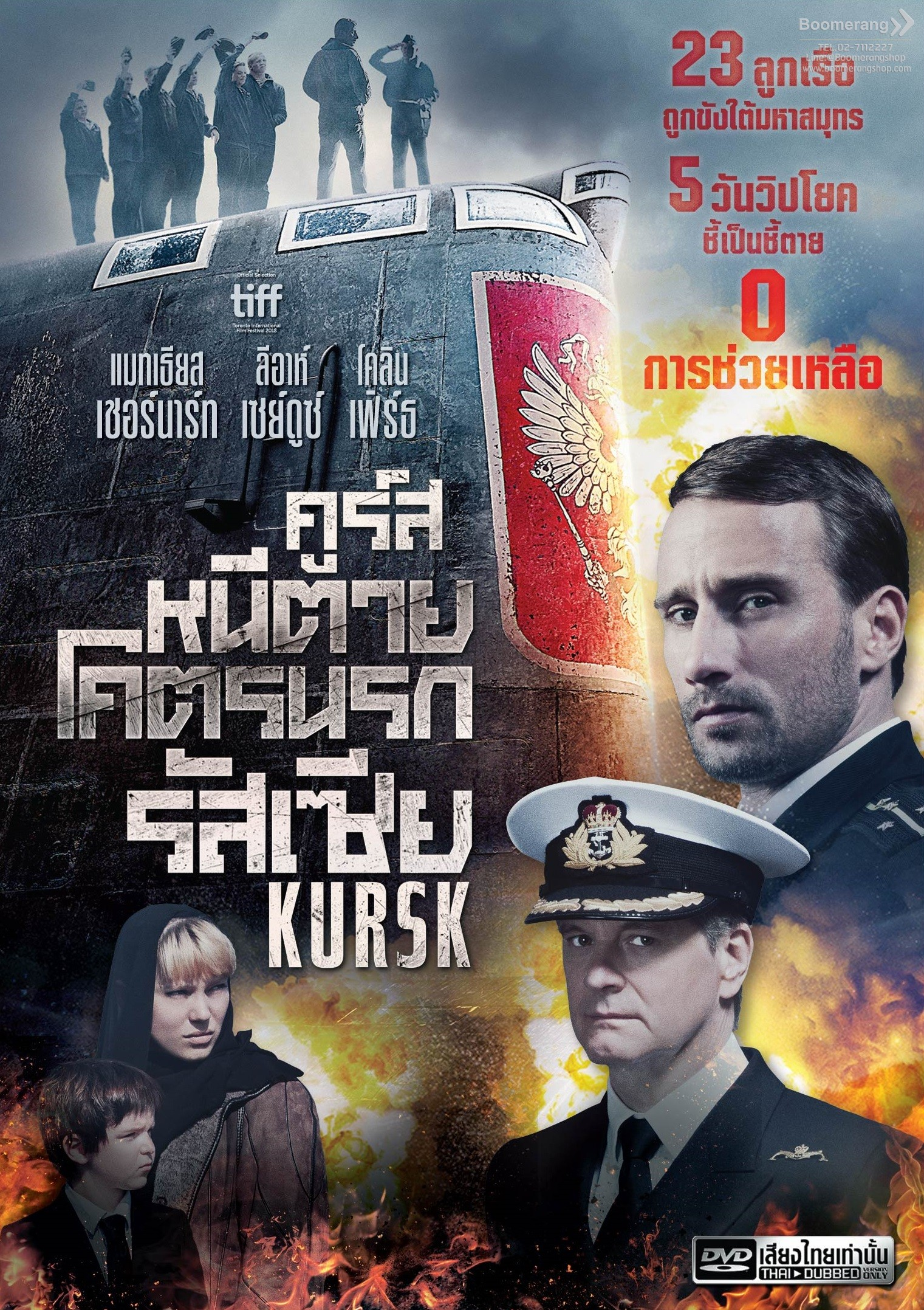 My Friends Told Me About You / Guide film kursk dvd