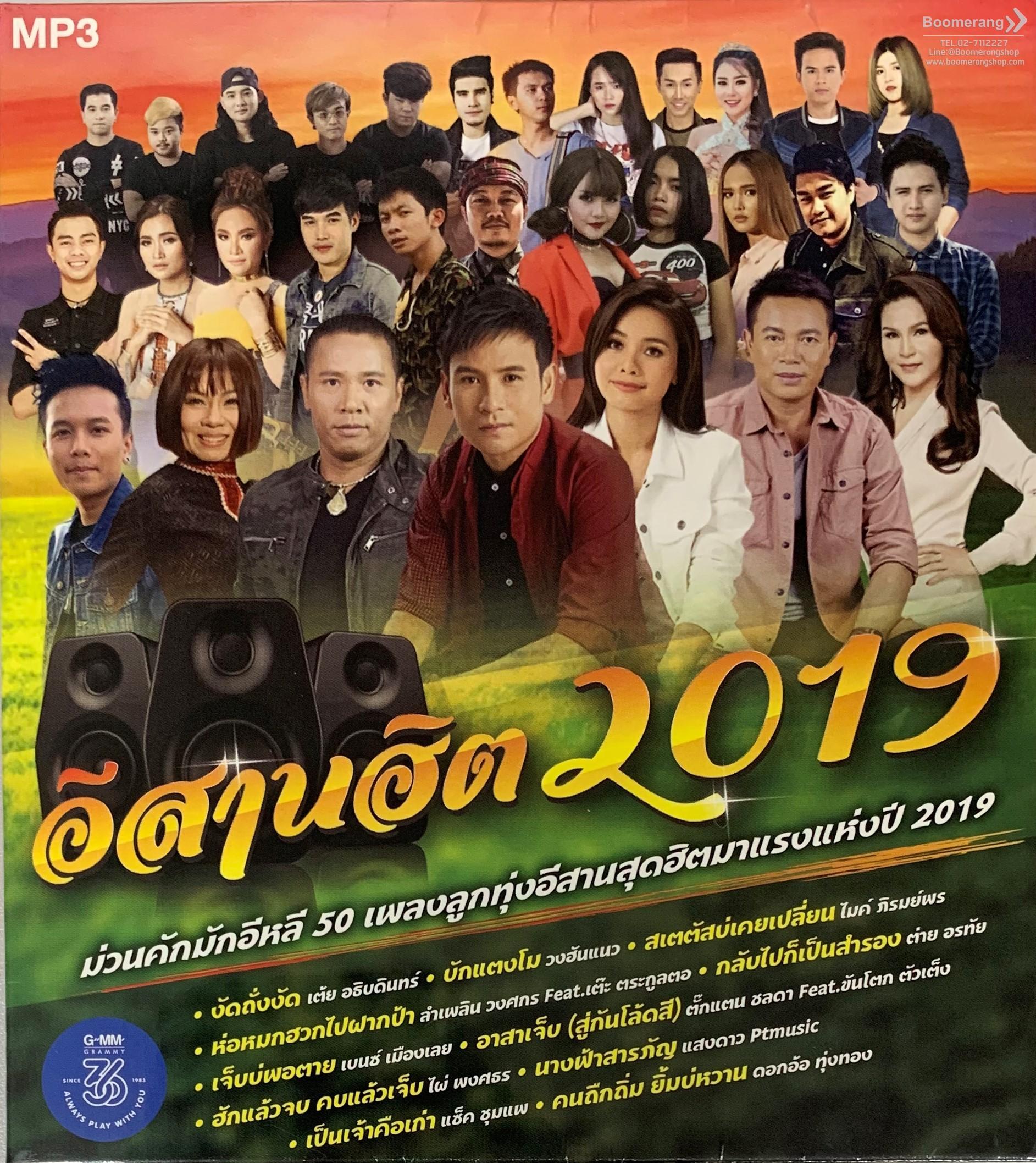 อีสานฮิต 2019 (MP3) | BoomerangShop com - Thailand Online