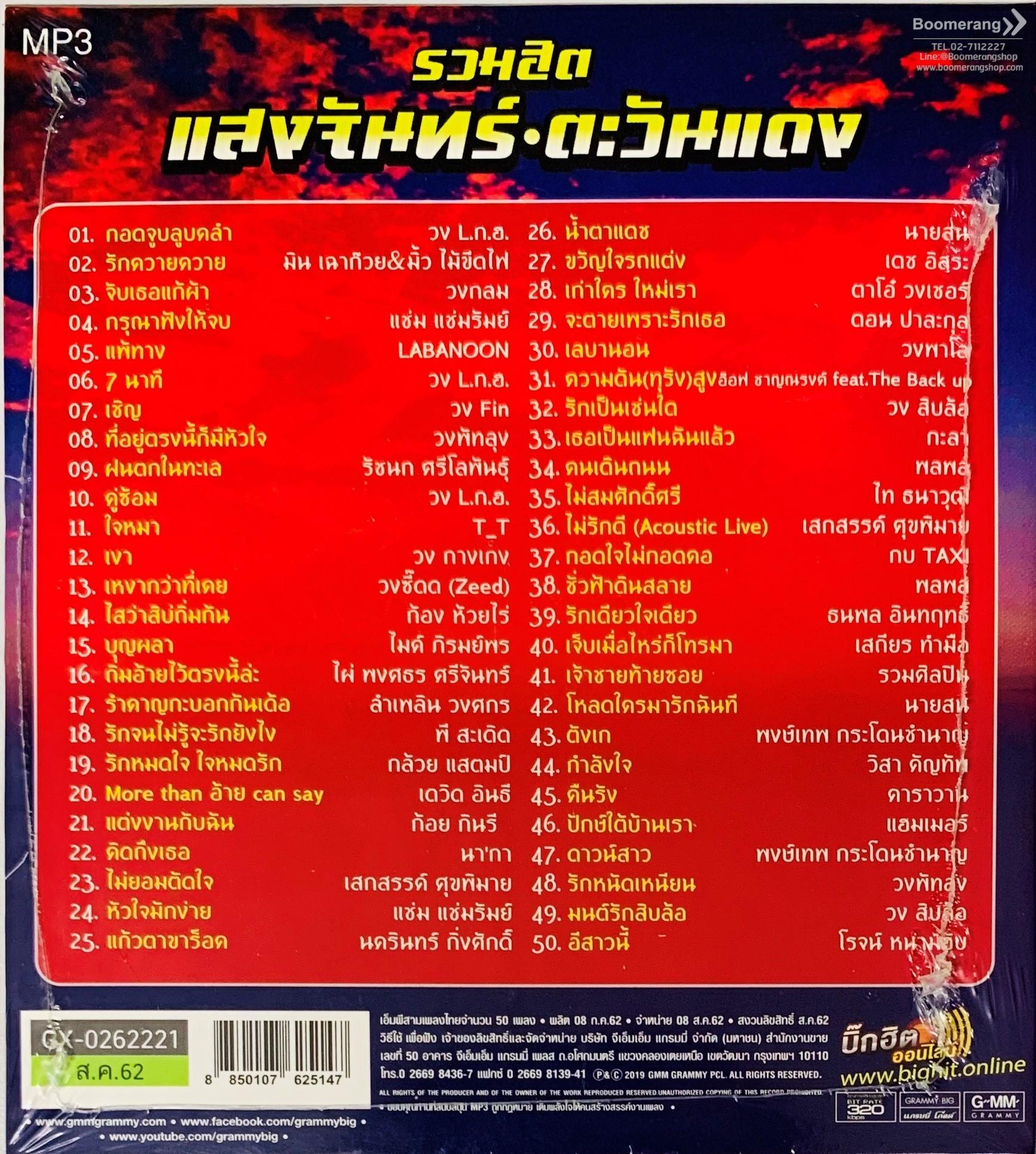 รวมฮิต แสงจันทร์ - ตะวันแดง (Mp3) | BoomerangShop com