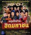 Product | BoomerangShop com - Thailand Online Blu-Ray, DVD